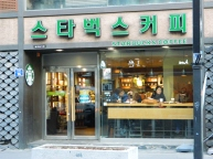 Starbucks Spelled in Korean in Insadong
