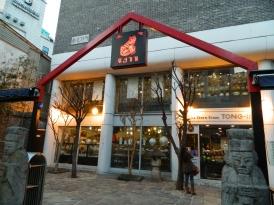 A Quaint Shop in Insadong